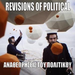 ΑΝΑΘΕΩΡΗΣΕΙΣ ΤΟΥ ΠΟΛΙΤΙΚΟΥ-REVISIONS OF POLITICAL