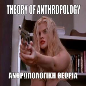 ΑΝΘΡΩΠΟΛΟΓΙΚΗ ΘΕΩΡΙΑ THEORY OF ANTHROPOLOGY