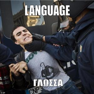 ΓΛΩΣΣΑ LANGUAGE