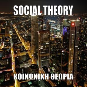 ΚΟΙΝΩΝΙΚΗ ΘΕΩΡΙΑ- SOCIAL THEORY