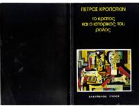 Το Κράτος και ο Ιστορικός του Ρόλος, Peter Kropotkin.pdf