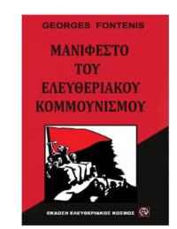 Μανιφέστο του Ελευθεριακού Κομμουνισμού – George Fontenis