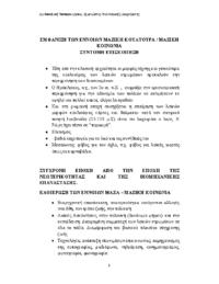 ΜΑΖΙΚΗ-ΚΟΥΛΤΟΥΡΑ-Σημειώσεις-Δρ-Βασιλική-Παπαγεωργίου